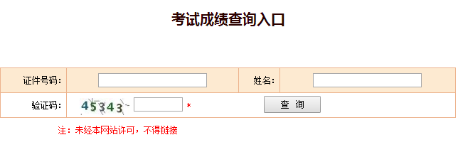 兵团2017造价工程师成绩查询入口:中国人事考试网