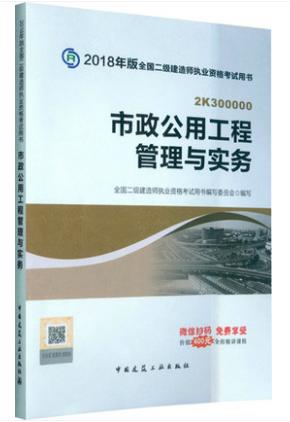 2018年版二级建造师考试教材 市政工程管理与实务图片
