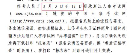 浙江2018年监理工程师资格考试报名时间已公布