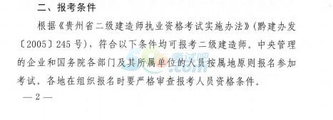 贵州2018年二级建造师执业资格考试考务通知
