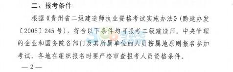 贵州2018年二级建造师考试报名条件公布