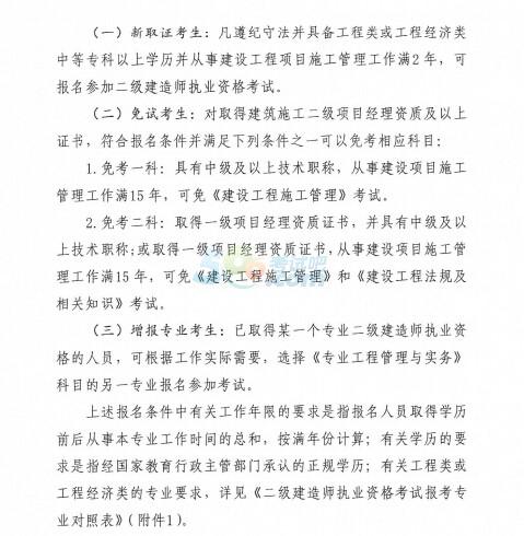 贵州二级建造师考试报名条件公布