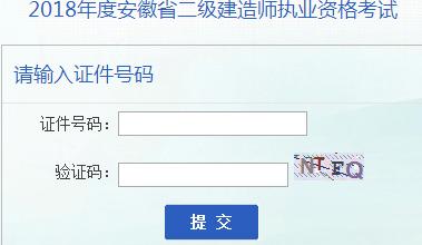 2018南京二级建造师准考证打印时间图片