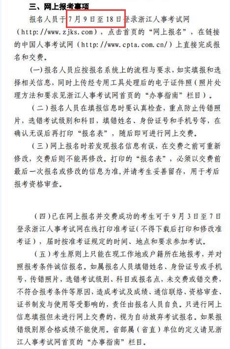 浙江2018年设备监理师报名时间为7月9日-18日