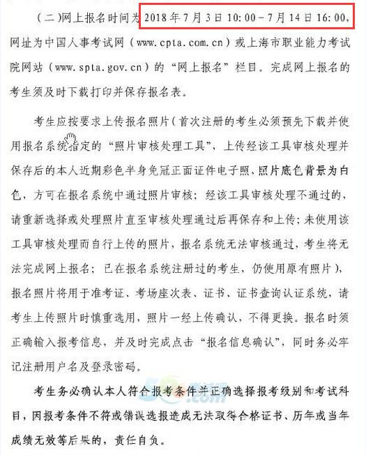 上海2018年设备监理师报名时间为7月3日-14日