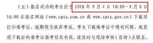 上海2018年设备监理师准考证打印时间