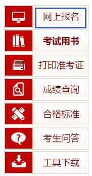 浙江2018一级消防工程师考试报名网站及报名方式