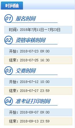 江苏2018年一级建造师缴费时间