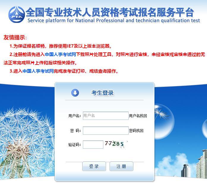 2018年河南经济师考试报名入口于8月13日关闭
