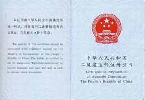 二级建造师证书怎么办注销_二建注销注册后的危害_二级建造师证书注销是什么意思