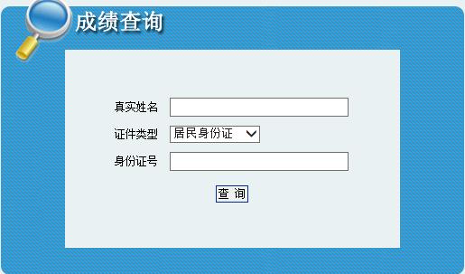 西藏2018年二级建造师成绩查询入口已开通