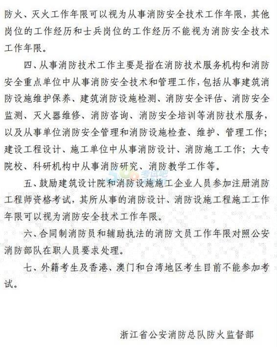 浙江2018一级注册消防工程师考试实行考后资格审查