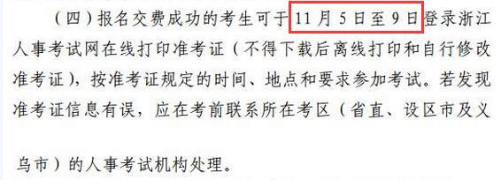 浙江2018一级注册消防工程师考试准考证打印时间