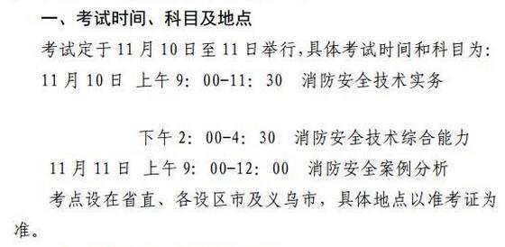 浙江2018年一级注册消防工程师考试时间已公布