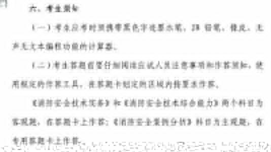 上海2018年一级注册消防工程师考试时间已公布
