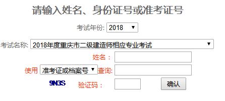 重庆2018年二级建造师成绩查询入口已开通