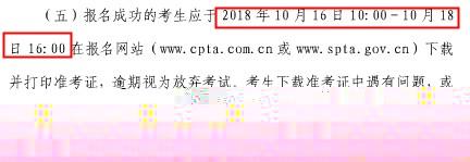 上海2018年电气工程师准考证打印时间已公布