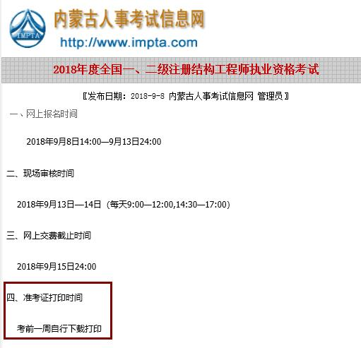 二级结构工程师报名_2018年内蒙古一,二级注册结构工程师考试报名公告