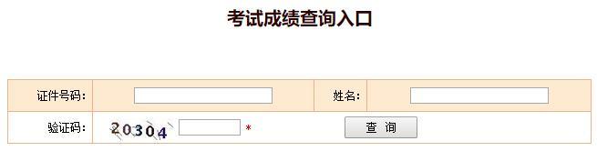 青海2018年二级注册计量师考试成绩查询入口开通
