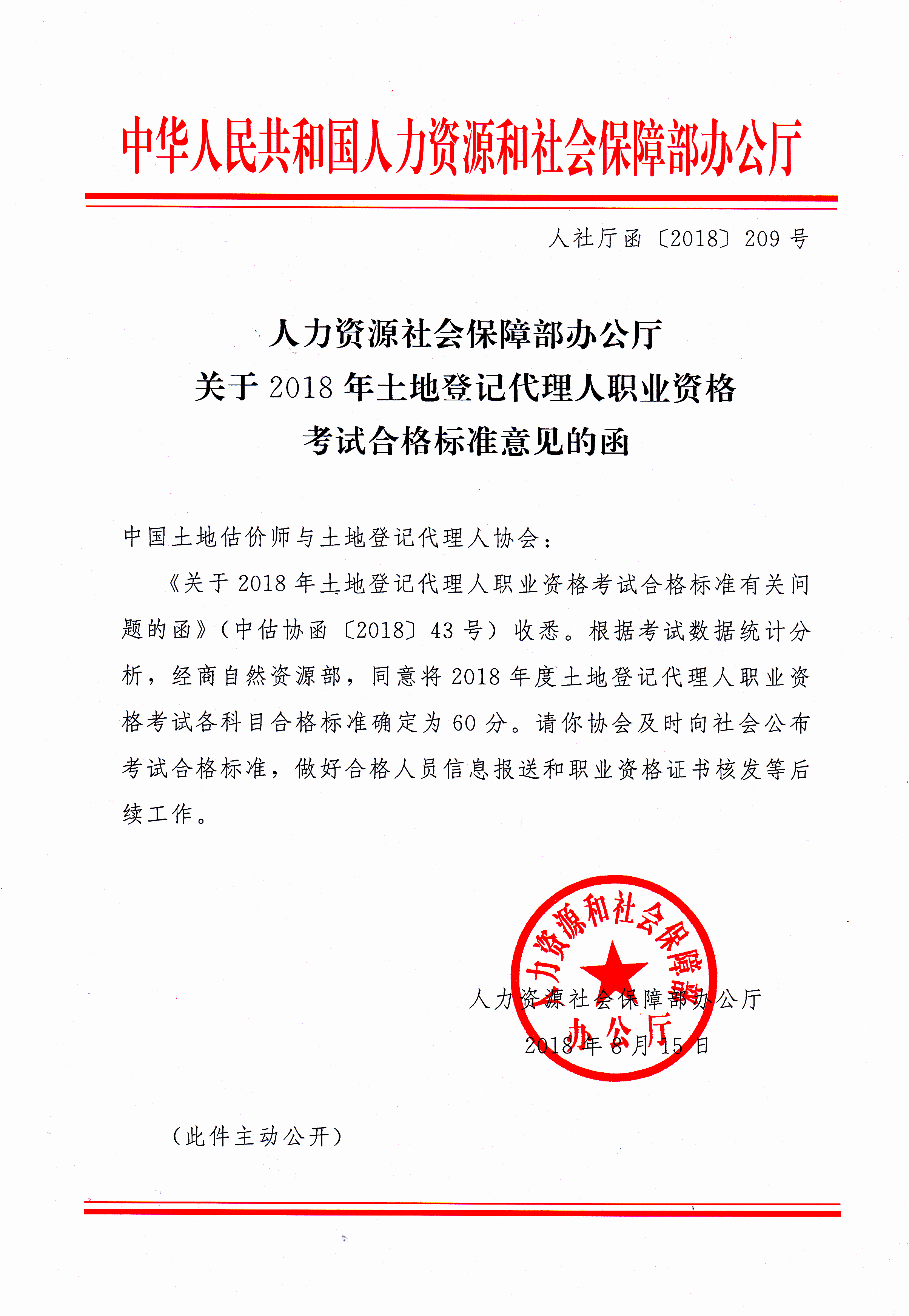 江西2018年土地登记代理人职业资格考试合格标准