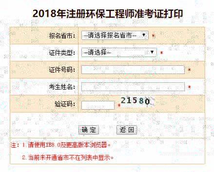 浙江2018年环保工程师考试准考证打印入口开通
