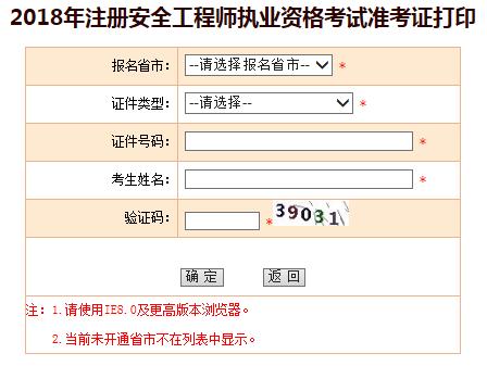 江苏2018年安全工程师考试准考证打印入口已开通