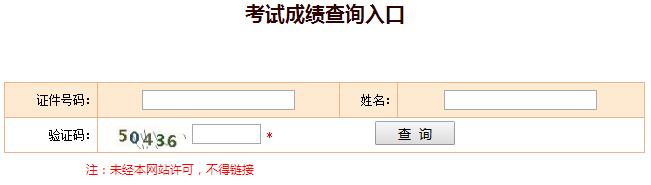 广东初级安全工程师考试成绩查询_广东中级注册安全工程师_广东初级安全工程师