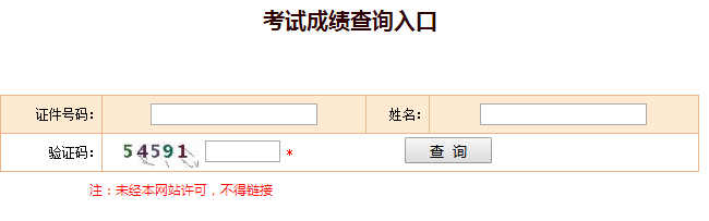 江苏2018造价工程师成绩查询入口:中国人事考试网
