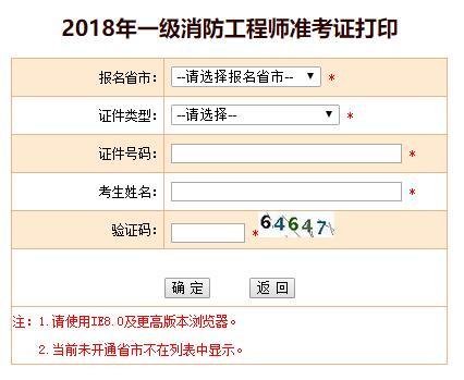 北京2018一级消防工程师准考证打印入口已开通