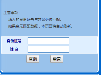 2018年浙江房地产估价师成绩查询入口