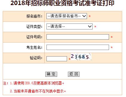 北京2018招标师收尾考试准考证打印入口已开通