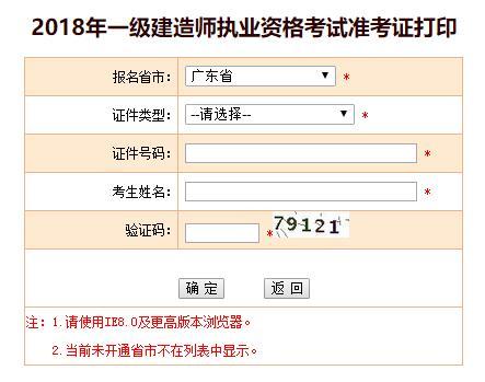 广东2018一级建造师补考科目准考证打印入口开通