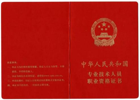 一级注册消防工程师证书兼职,这些套路得懂!