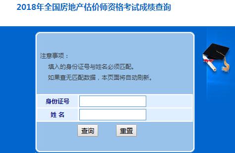 西藏2018年房地产估价师成绩查询入口已开通