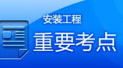 2015造价员考试《技术计量(安装)》考前强化题