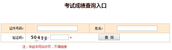 安徽2018年安全工程师成绩查询入口已开通