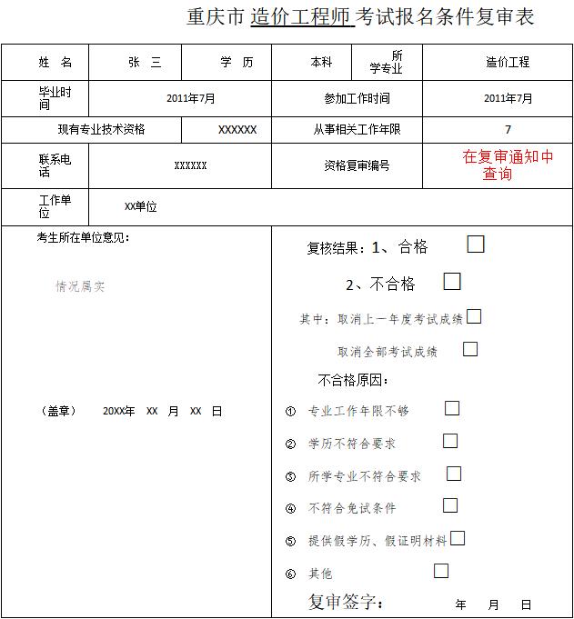 广东2018年一级造价工程师考后资格预复核的通知