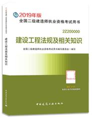 2019年版二级建造师法规及相关知识考试教材