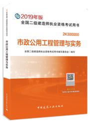 2019年二级建造师市政工程管理与实务必威体育betwayAPP下载教材