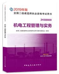 2019年二级建造师机电工程管理与实务必威体育betwayAPP下载教材