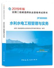 2019年二级建造师水利水电工程管理与实务考试教材