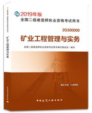 2019年二级建造师矿业工程管理与实务考试教材