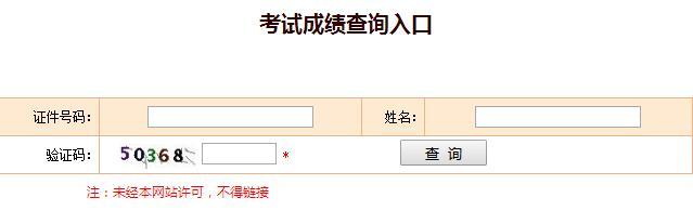 江西2018年招标师考试成绩查询入口已开通