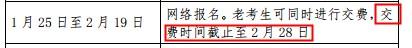 浙江2019年咨询工程师考试费用及缴费时间已公布