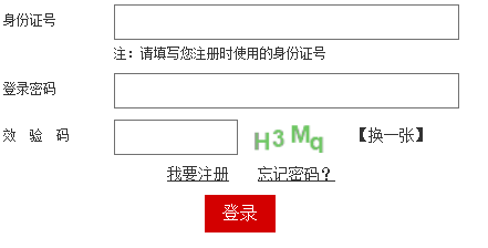 四川2019年二级建造师报名入口已开通?点击进入