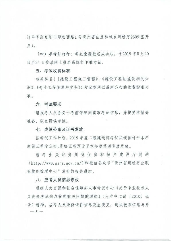 2019年贵州二级建造师执业资格考试考务工作通知