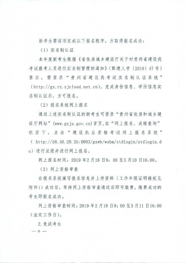 贵州2019年二级建造师报名时间:2月18日-3月10日