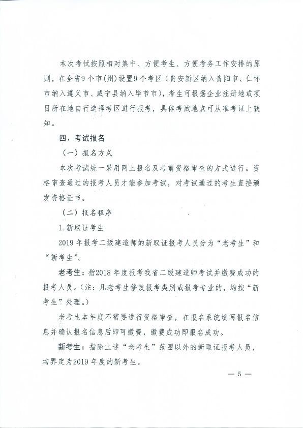 贵州2019年二级建造师必威体育官方下载时间:2月18日-3月10日