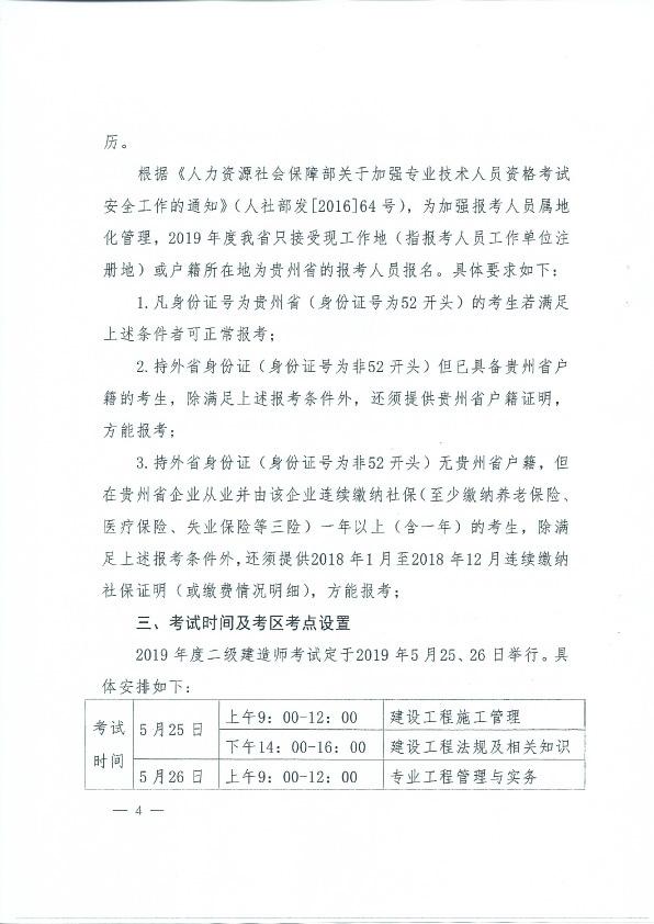 贵州2019年二级建造师考试时间:5月25、26日