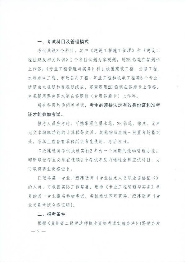 贵州2019年二级建造师考试报考条件及免试条件